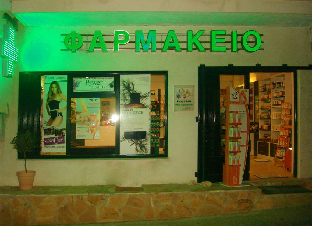 Pharmacy of Ilias Dimitriadis 01