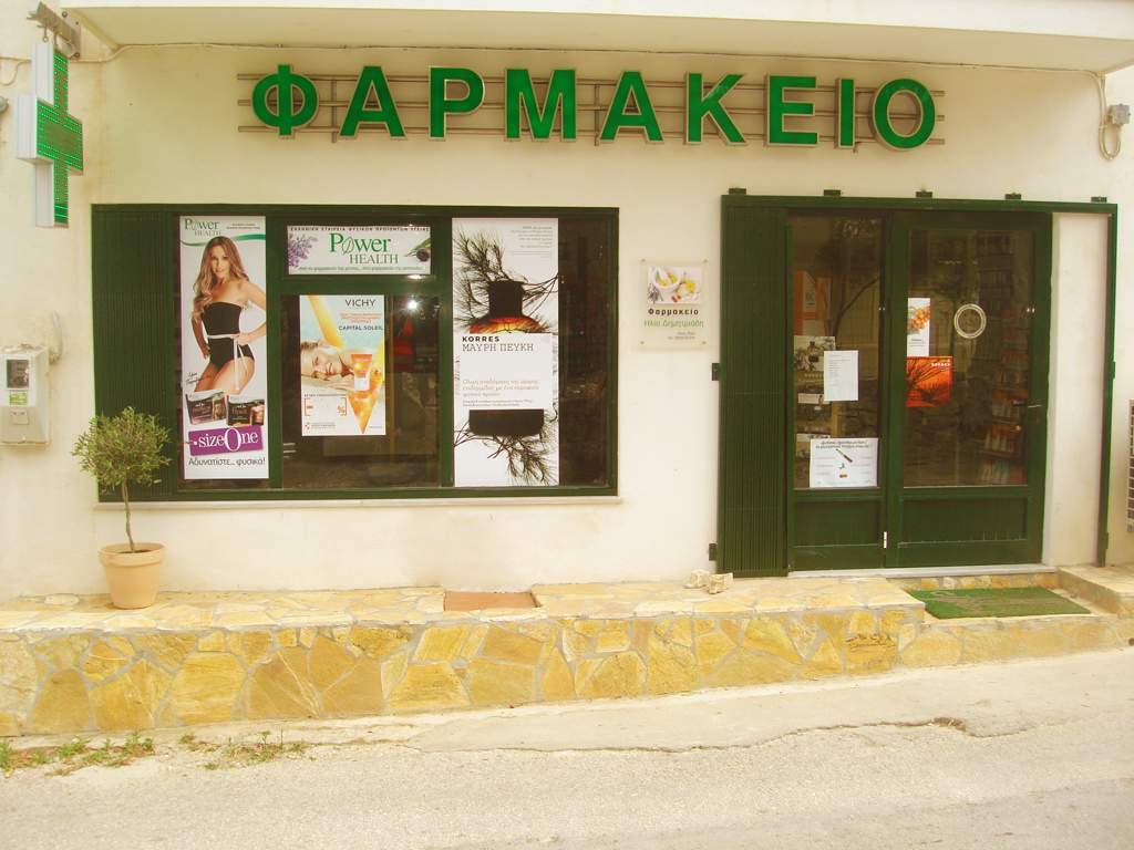 Pharmacy of Ilias Dimitriadis 05