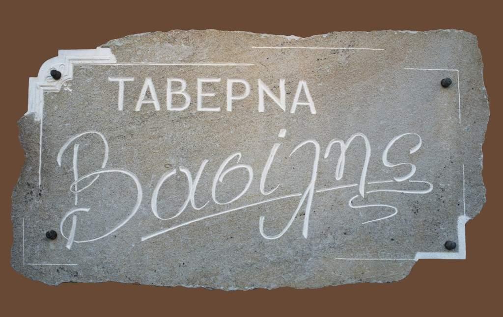 taverna vasilis (1)